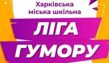 Харьковчан приглашают на фестиваль юмора среди школьных команд