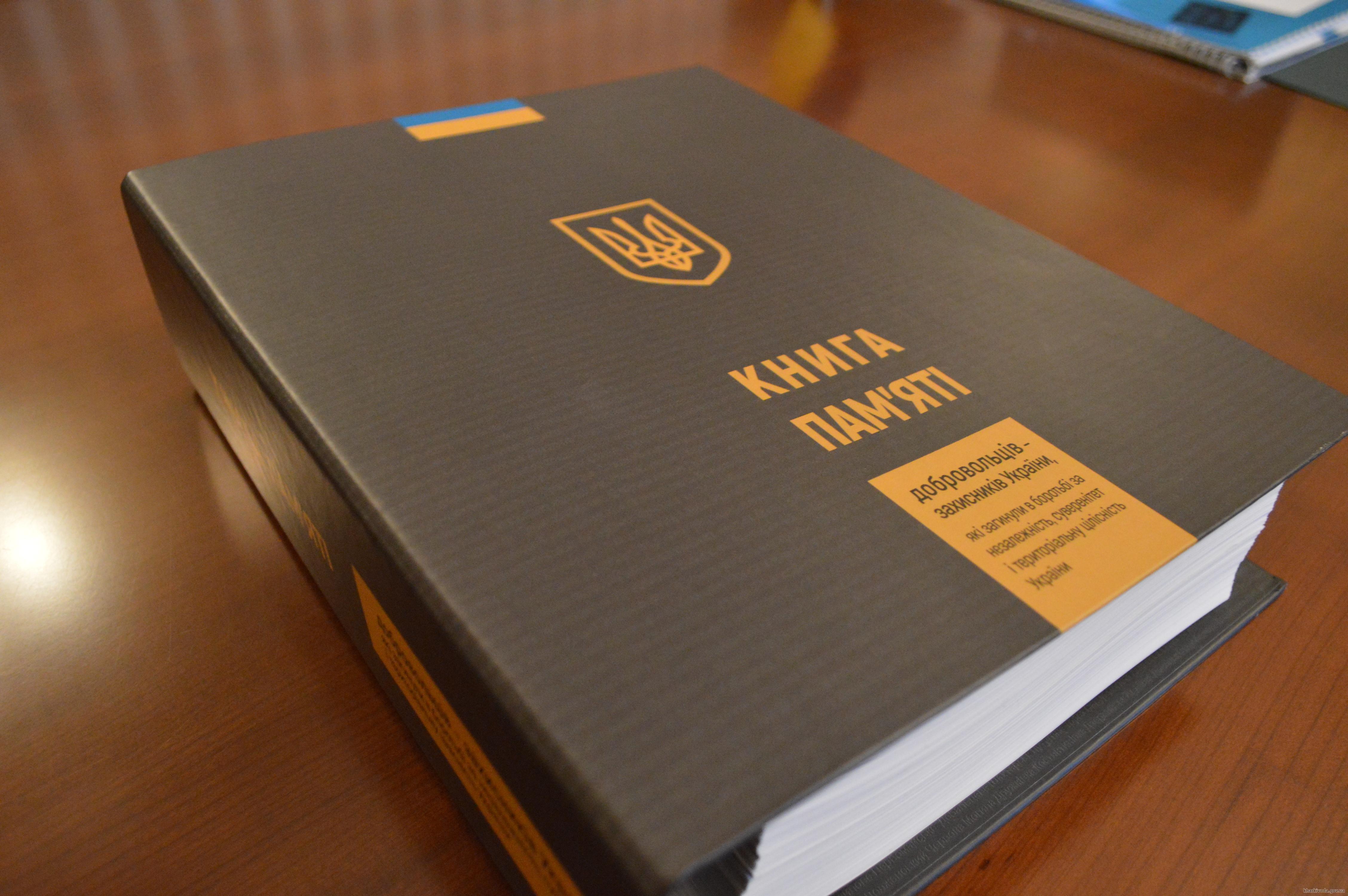 В Харькове презентовали Книгу памяти погибших добровольцев-защитников Украины