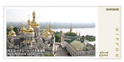 В Японии к 50-летию побратимства Киева и Киото выпустили лимитированный блок марок (фото)